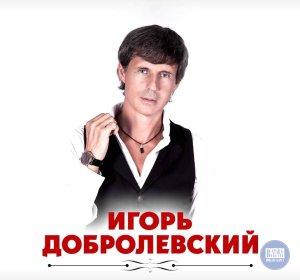 Игорь Добролевский