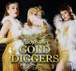 Голд Дигерс, Gold Diggers