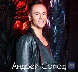 Андрей Солод