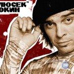 Дмитрий Сорокин
