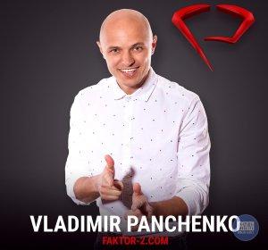 Фактор 2 (Владимир Панченко)
